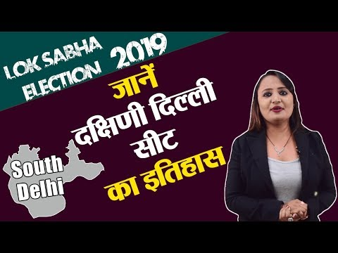 Lok Sabha Election 2019: History of South Delhi, MP Performance card | वनइंडिया हिंदी