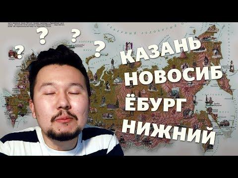 Третья столица России: Екатеринбург, Казань, Новосибирск, Нижний Новгород
