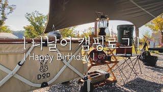 [캠핑V-Log] 생일맞이 캠핑 | 서울근교 가족 캠퍼…