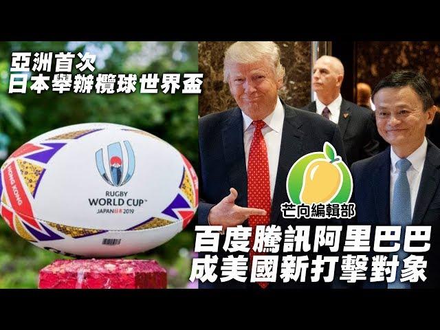 20190916E 亞洲首次 日本舉辦欖球世界盃 百度騰訊阿里巴巴 成美國新打擊對象    芒向快報