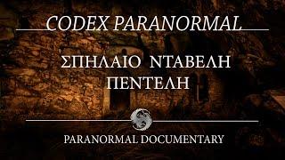 Σπήλαιο Πεντέλης''Νταβέλης΄΄/Cave of Penteli /Paranormal Documentary Codex Cultus Concept