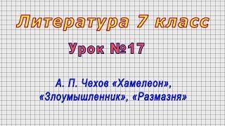 Литература 7 класс (Урок№17 - А. П. Чехов «Хамелеон», «Злоумышленник», «Размазня»)