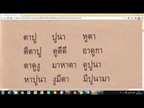 หัดอ่าน หนังสือเรียนภาษาไทย ป.1  บทที่ 2