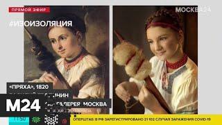 Шедевры живописи в дни самоизоляции оживают в московских квартирах - Москва 24