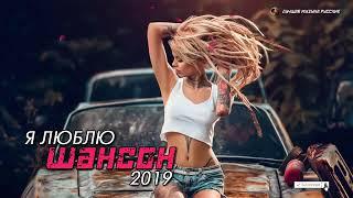Лучшие песни года   Новинка Шансона! 2019   Зажигательные песни!!