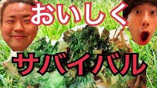 新生活応援!雑草をごちそうに変える魅惑の0円生活! 今回もおしゃすと...