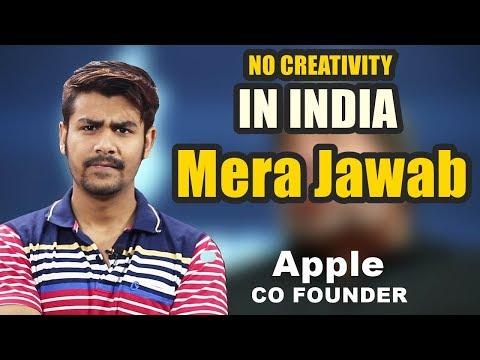 No Creativity in India ?   Apple Co Founder Steve Wozniak   My Reply