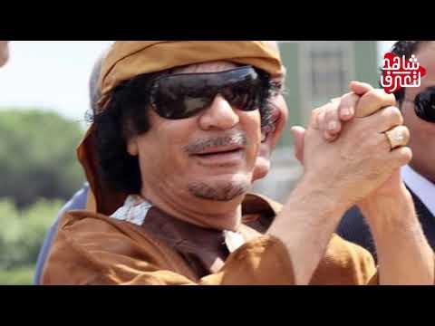 """معلومات """" مرعبه ومخيفه """" لا تعرفها عن معمر القذافي"""