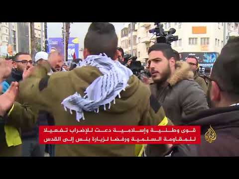 الإضراب الشامل يعمّ جميع الأراضي الفلسطينية  - نشر قبل 2 ساعة