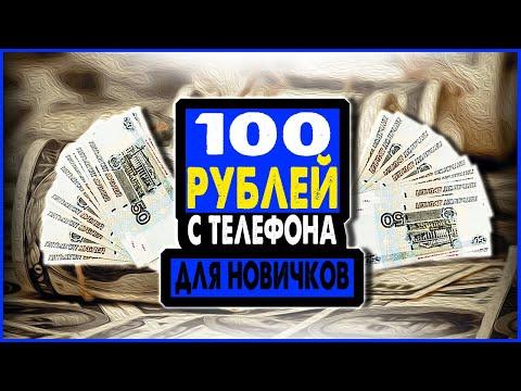 ЗАРАБАТЫВАЙ 100 РУБЛЕЙ В ДЕНЬ С ТЕЛЕФОНА И КОМПЬЮТЕРА. ЗАРАБОТОК БЕЗ ВЛОЖЕНИЙ ДЛЯ НОВИЧКОВ НА БУКСЕ