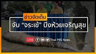 "[Live] จับ ""จระเข้"" ตั้งโต๊ะแถลงข่าว l ข่าวจัดเต็ม 11 ก.ย. 62 เวลา 14.00 น. #ThaiPBSnews"
