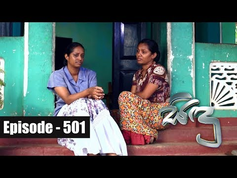Sidu | Episode 501 09th July 2018