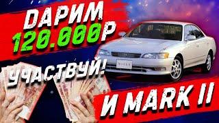 Дарим 120.000 р и Toyota Mark 2/Конкурс и розыгрыш!!!