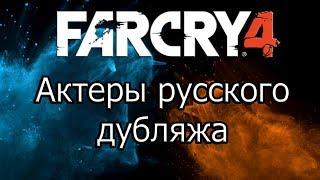 Far Cry 4 - Актеры русского дубляжа