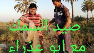 صيد السمك في السليه في مناطق الريف /أكرم الصياد