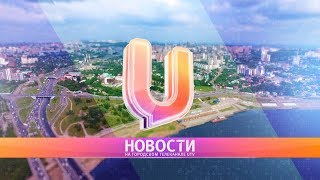 UTV. Новости Уфы 19.11.19