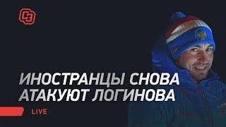 Иностранцы снова атакуют Логинова. Биатлонный live