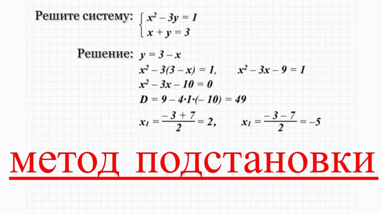 10.3 Решите систему методом подстановки