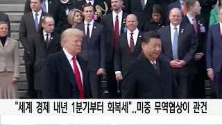 """""""세계 경제 내년부터 회복세""""..미중 무역협상이 관건"""