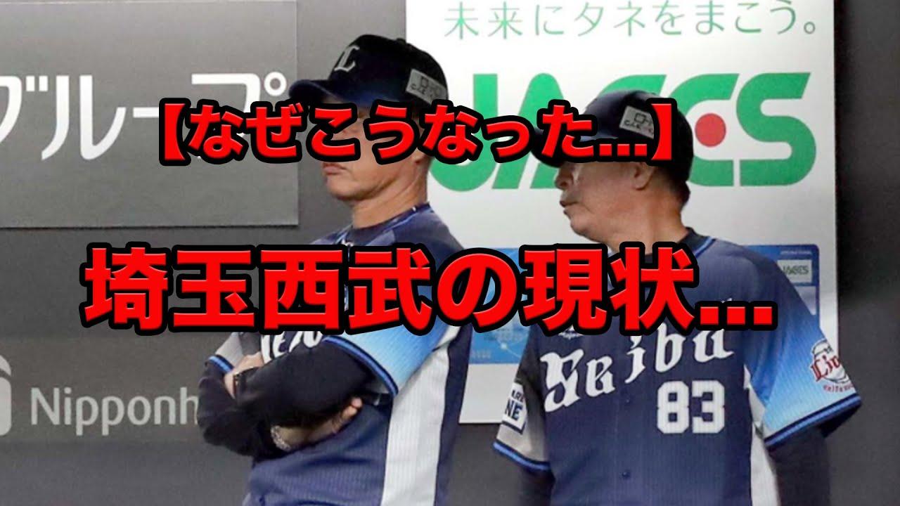 【なぜこうなった】埼玉西武の現状...