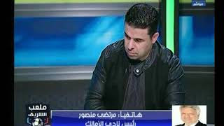 """ملعب الشريف   مرتضي منصور """"ممدوح عباس نصاب مع عصابته ووحياة امي ما داخل الزمالك تاني"""