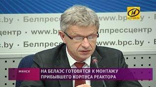 Миссия МАГАТЭ отчиталась о предварительных итогах оценки внешних рисков и угроз Белорусской АЭС(, 2017-01-20T13:44:34.000Z)