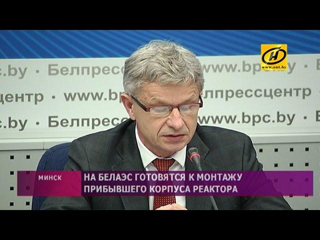 Миссия МАГАТЭ отчиталась о предварительных итогах оценки внешних рисков и угроз Белорусской АЭС