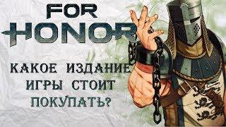 For Honor - Какое издание игры стоит покупать?