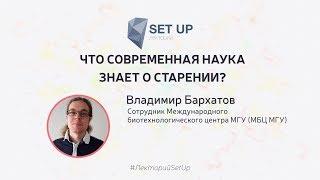 Владимир Бархатов — Что современная наука знает о старении?