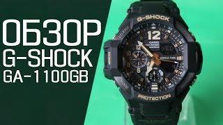 CASIO G-SHOCK GA-1100GB-1A | Обзор (на русском) | Купить со скидкой