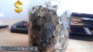 Сколько монет в трехлитровой банке