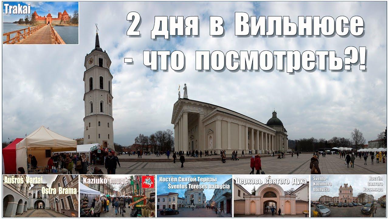 Два дня в Вильнюсе - что посмотреть?!  |  Two days in Vilnius - what to see?!