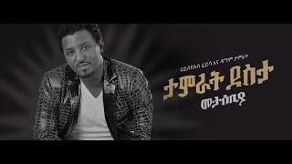 Ethiopian Music : Tamrat Desta ለታምራት ደስታ መታሰቢያ ሃይለየሱስ ፈይሳና ልጁ የሰሩት መዚቃ - New Ethiopian Music 2018