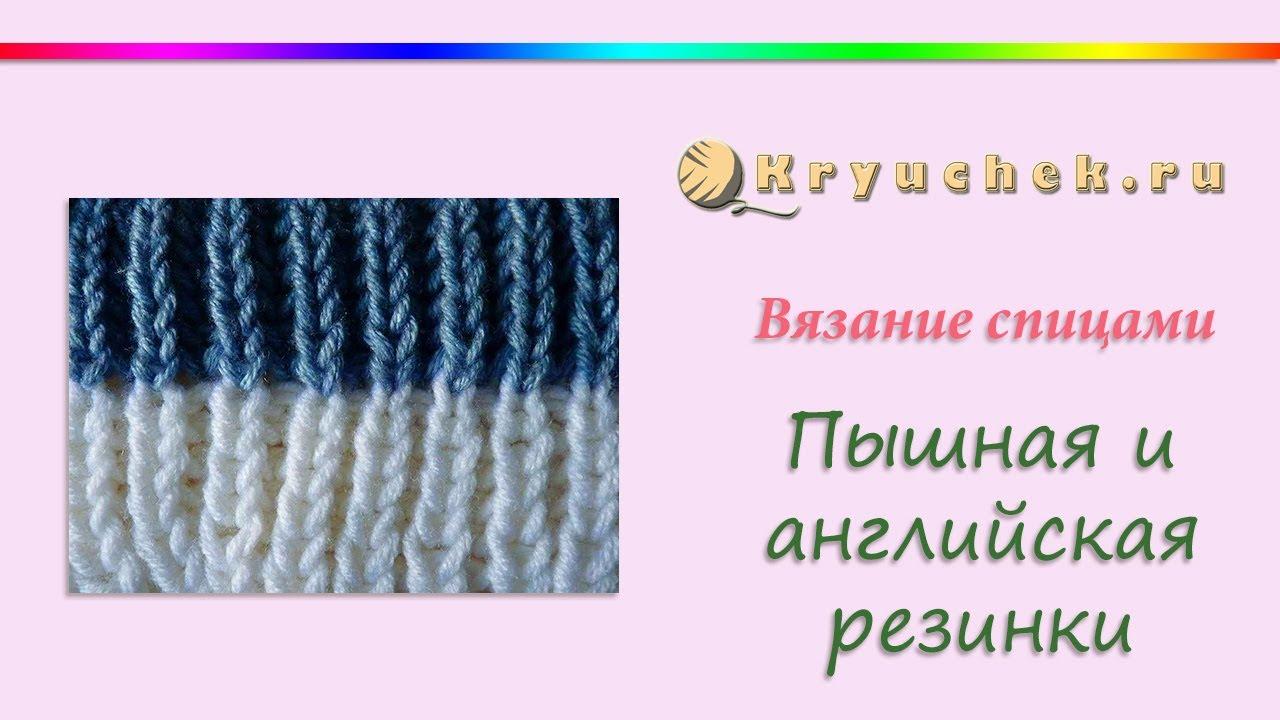 Схема вязания спицами пышная резинка