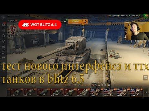 WoT Blitz - Тест нового интерфейса и ТТХ танков. Обновление 6.5 - World of Tanks Blitz (WoTB)