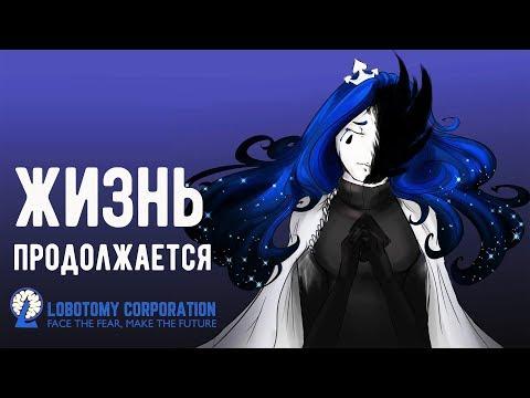 Lobotomy Corporation - Прохождение игры #91   Жизнь продолжается