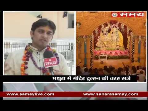 Sputter of Sri Krishna Janmashtami in Mathura and Vrindavan