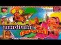 Download Gujarati Song | Marvad Desh Ranujano | Ramapeer Na Bhajano | Bhakti Geet | Devotional Song MP3 song and Music Video