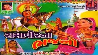 Gujarati Song | Marvad Desh Ranujano | Ramapeer Na Bhajano | Bhakti Geet | Devotional Song
