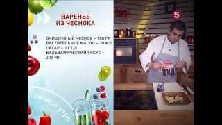 """Варенье из чеснока: рецепты консервации от """"Утра на 5"""""""