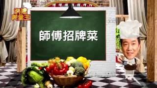 料理美食王20160922酸湯魚(駱進漢)