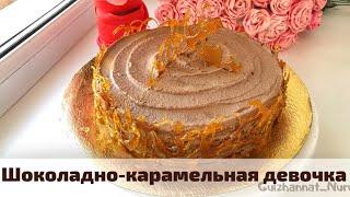 Торт Шоколадно-карамельная девочка. Казакша рецепт
