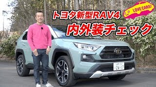 トヨタ新型RAV4の内外装をチェック