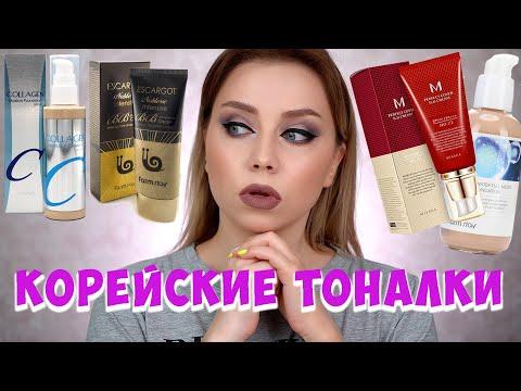 РЕЙТИНГ КОРЕЙСКИХ BB ТОНАЛЬНЫХ КРЕМОВ