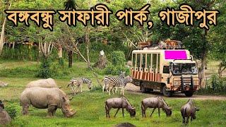 বঙ্গবন্ধু শেখ মুজিব সাফারী পার্ক