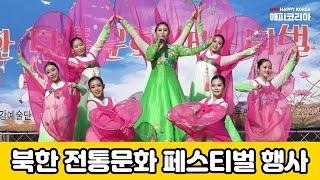 [LIVE 해피코리아방송] 북한 전통문화 페스티벌 행사…