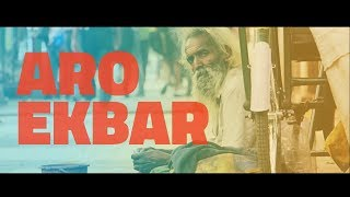 Fossils- Aro Ekbar Music Video 2016
