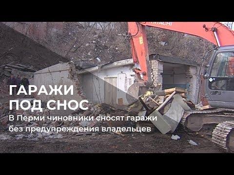 В Перми чиновники сносят гаражи без предупреждения владельцев