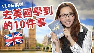滴妹在英國學到的十件事! // Travel Vlog: 10 Things I Learnt in England