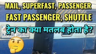 What is meaning of Mail train, superfast, express, passenger, fast passenger, shuttle